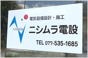 ニシムラ電設株式会社
